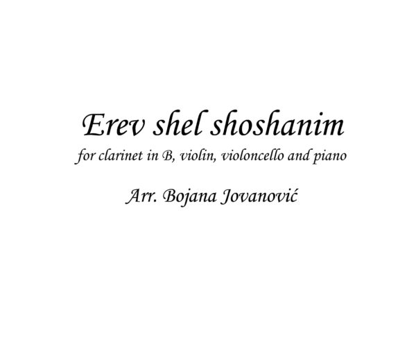 Erev shel shoshanim (Jewish music) - Sheet Music